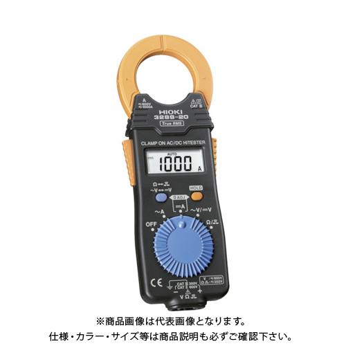 HIOKI クランプオンAC/DCハイテスタ 3288-20 書類3点付 3288-20SYORUI3TENTUKI