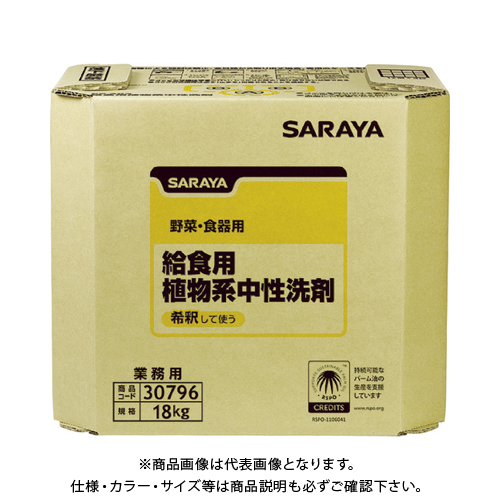 サラヤ 給食用植物系中性洗剤 18kg 30796