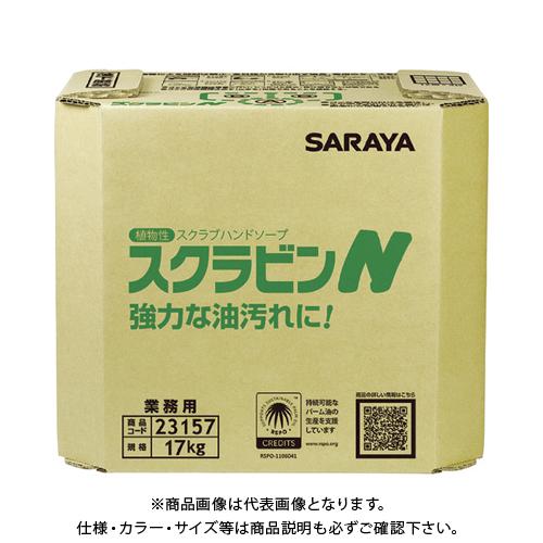 サラヤ 植物性スクラブハンドソープ スクラビンN 17kg 八角BIB 23157