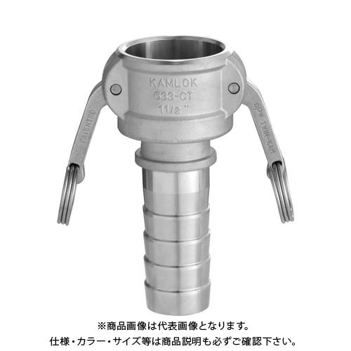 トヨックス カムロックカプラー ホースシャンク(細め) ステンレス 633-CT 1-1/2 SST