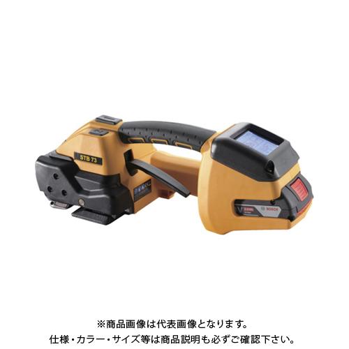 【直送品】ストラパック コードレスハンディ梱包機 STB73
