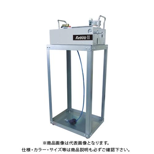 【運賃見積り】【直送品】ヤック 簡易充填システムRebot ブレーキパーツクリーナー充填機2設置台付き TC-201