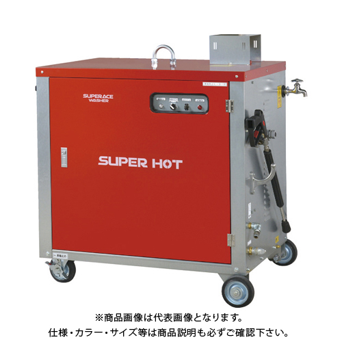 【運賃見積り】 【直送品】 スーパー工業 モーター式高圧洗浄機SHJ-1408S-50HZ(温水タイプ) SHJ-1408S-50HZ