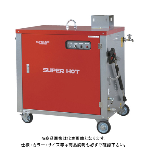 【運賃見積り】 【直送品】 スーパー工業 モーター式高圧洗浄機SHJ-1408S-60HZ(温水タイプ) SHJ-1408S-60HZ