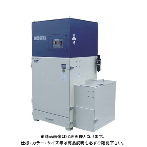 【運賃見積り】【直送品】淀川電機 トップランナーモータ搭載溶接ヒューム用集塵機(2.2kW) SET220PTEC-50HZ