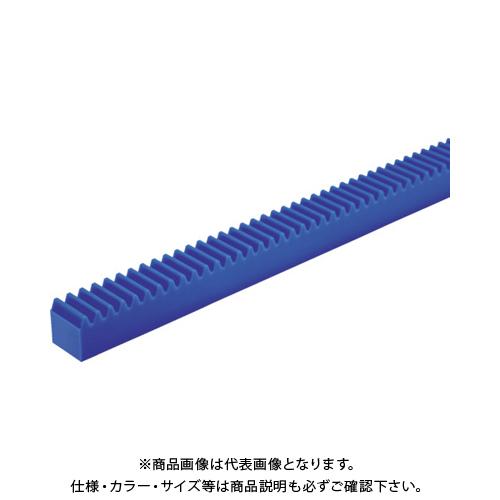 KG フードコンタクト 青POM ギヤシリーズ ラック 有効歯数52 モジュール3 RK3BP5-3030