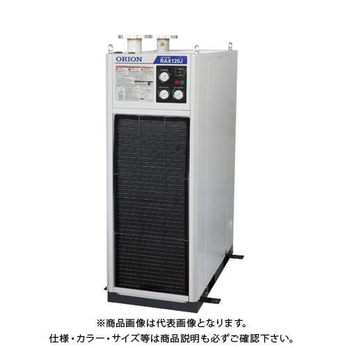 【直送品】オリオン エアードライヤー RAX120J