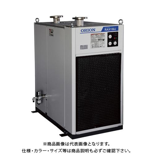 【直送品】オリオン エアードライヤー RAX150J