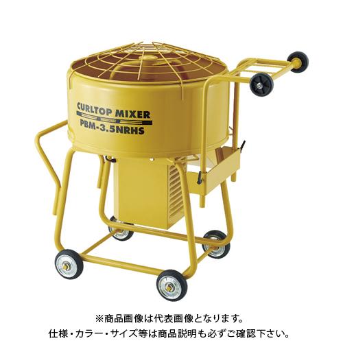 【直送品】トモサダ カールトップミキサー(軽量小型) PBM-3.5NRHS