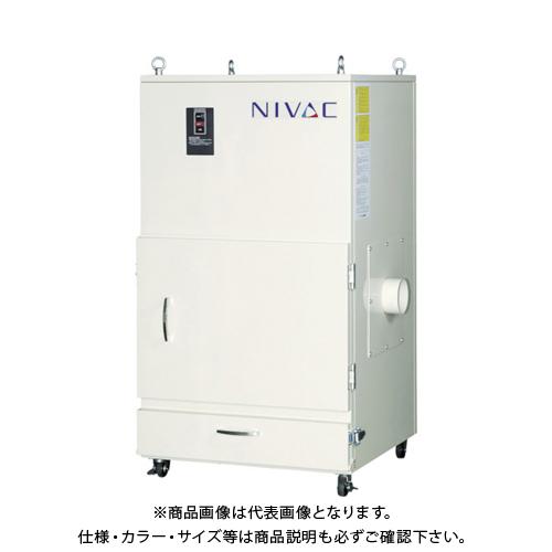 【運賃見積り】【直送品】NIVAC 成形フィルター集じん機 NBS-150PN 60HZ NBS-150PN-60HZ
