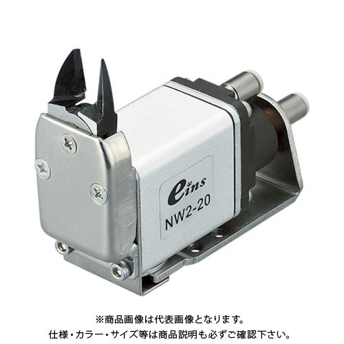 アインツ ミニエアニッパー・本体・正刃付 NW2-20