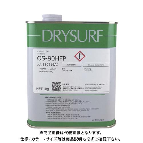 【直送品】ハーベス フッ素系速乾性オイルバリア剤 ドライサーフ OS-90HFP OS-90HFP-1KG