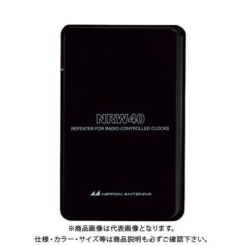 【直送品】日本アンテナ 電波時計用NTPリピータ NRW40