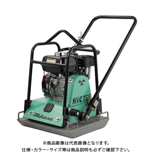 【直送品】三笠 プレートコンパクター(前進型) MVC75H