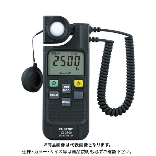 【運賃見積り】【直送品】カスタム デジタル照度計 LX-2500