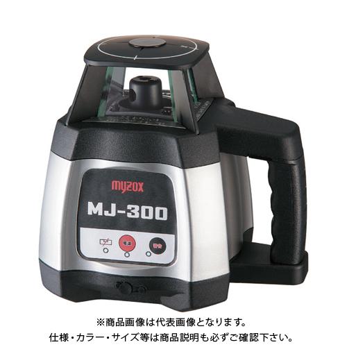 【運賃見積り】【直送品】マイゾックス 自動整準レーザーレベル MJ-300 MJ-300