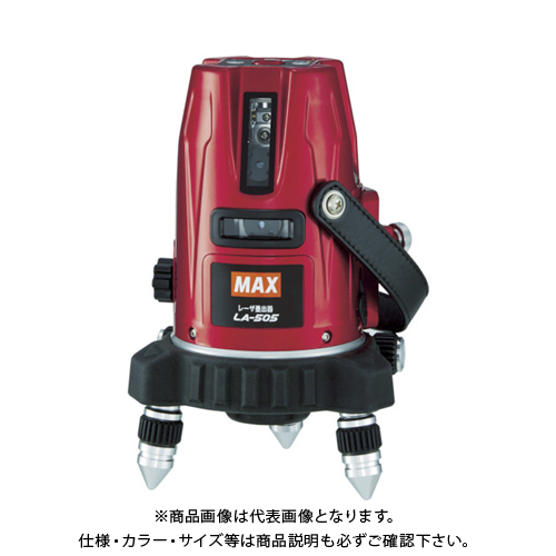 MAX レーザ墨出器三脚セット LA-505-Tセット LA-505-T