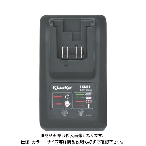 クラウケ 専用充電器 LGML1US