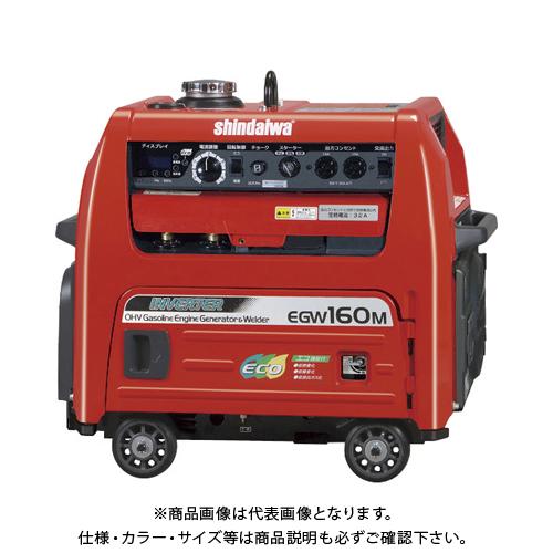 【直送品】新ダイワ ガソリンエンジン発電機兼用溶接機 160A EGW160M-I