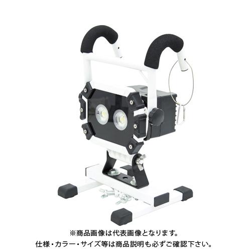 日動 充電式LED 着脱式ハンガーチャージライトスポット 20W BAT-HRE20S-SP