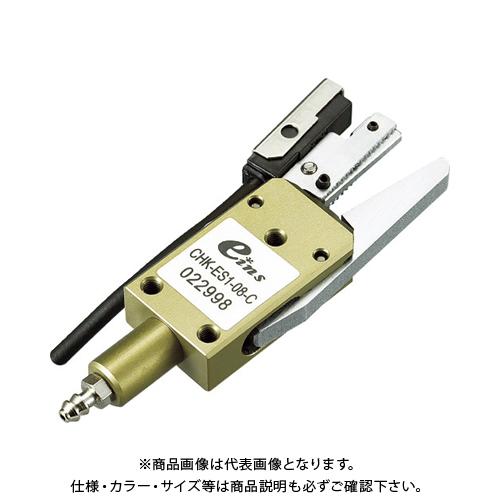 アインツ ランナーチャックES(近接センサー付) CHK-ES1-08-C