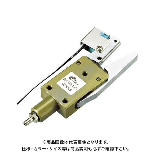 アインツ ランナーチャックEM(リミットSW付) CHK-EM1-12-C1
