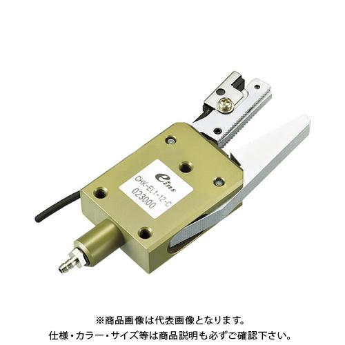 アインツ ランナーチャックEL(近接センサー付) CHK-EL1-12-C
