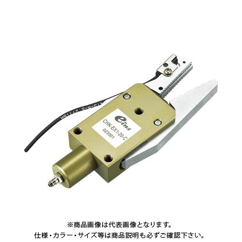 アインツ ランナーチャックEX(近接センサー付) CHK-EX1-20-C