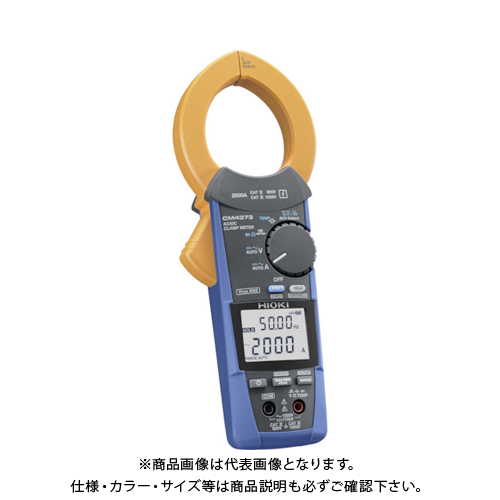 HIOKI AC/DCクランプメータ CM4373 書類3点付 CM4373SYORUI3TENTUKI