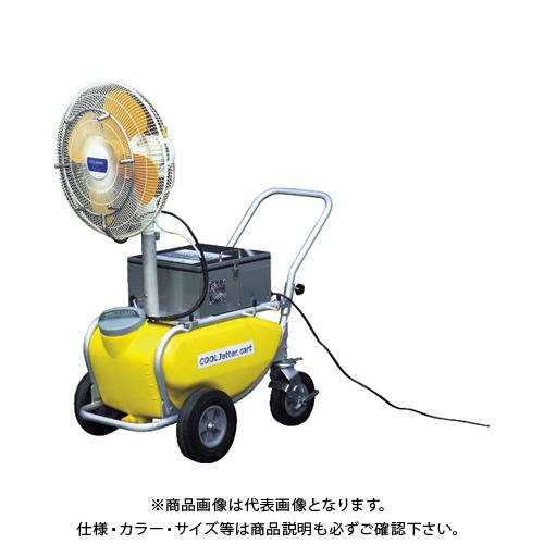 【運賃見積り】【直送品】いけうち ミストファン 移動式カートタイプ CLJ-CSA CLJ-CSA