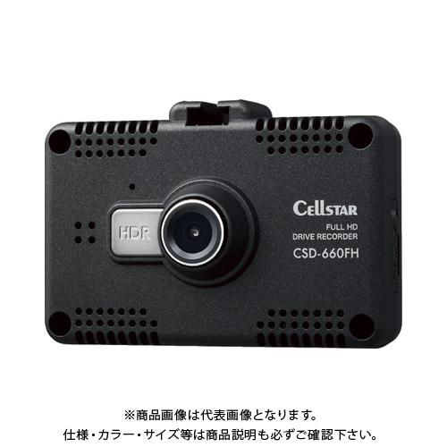 【直送品】セルスター ドライブレコーダー CSD-660FH