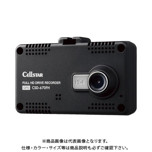 【直送品】セルスター ドライブレコーダー CSD-670FH