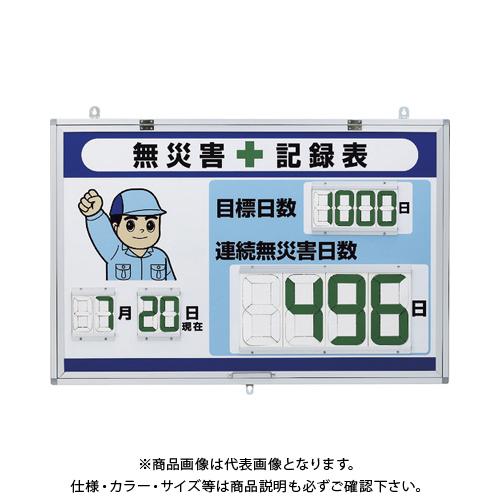 ユニット デジタル無災害記録表 大表示 867-403