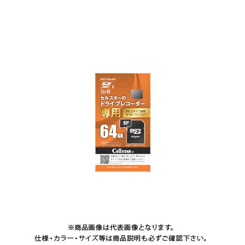 【直送品】セルスター ドラレコ専用microSDカード GDO-SD64G1