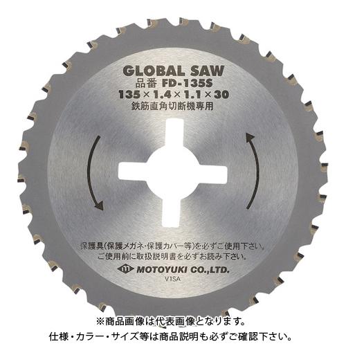 モトユキ 鉄筋用専用チップソー 5枚 FD-135S