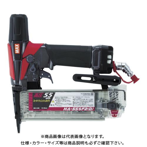 MAX 高圧フィニッシュネイラ 15~55mm HA-55SF2(D)