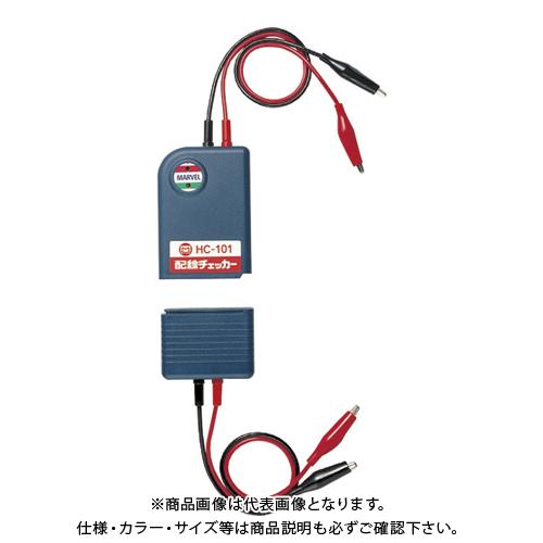 マーベル 配線チェッカー HC-101