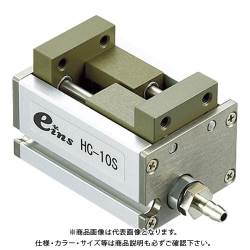 アインツ 平行チャック・単動・10ST HC-10S