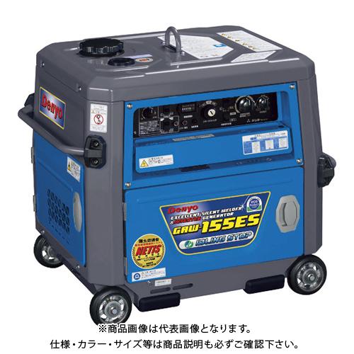 【直送品】デンヨー 小型エンジン溶接機超低騒音型 GAW-155ES