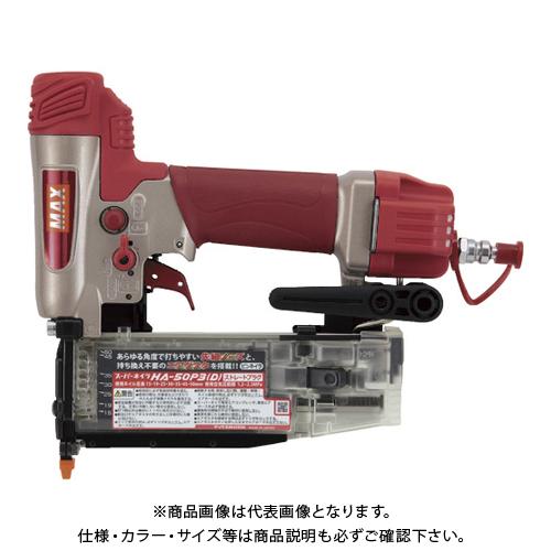 MAX ピンネイラ HA-50P3(D) HA-50P3D