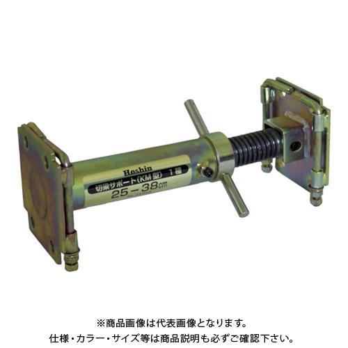 【運賃見積り】【直送品】Hoshin 切梁サポート(KM型) 25-38 HKSKM25-38A
