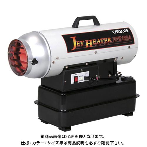 【直送品】オリオン ジェットヒーター(Eシリーズ) HPE150A-60HZ