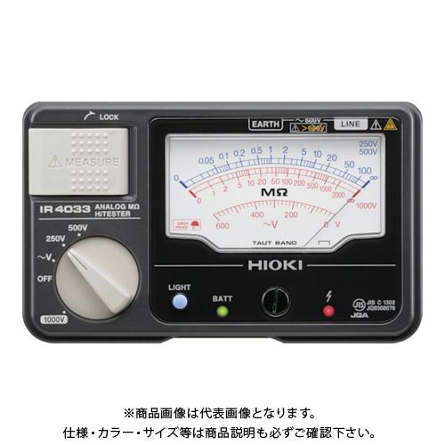 HIOKI メグオームハイテスタ IR4033-10 書類3点付 IR4033-10SYORUI3TENTUKI
