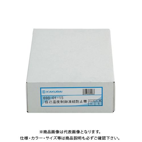 カクダイ 自己温度制御凍結防止帯 20m 698-01-20