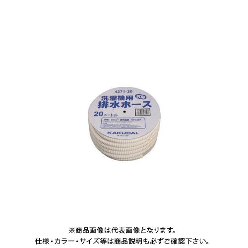 カクダイ 洗濯機用排水ホース 20M 4371-20