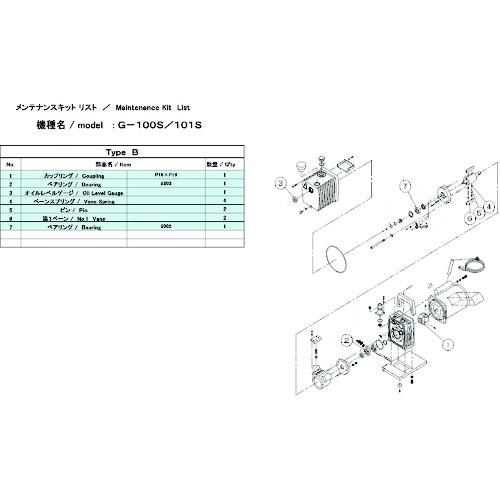 ULVAC G-100S/101S用メンテナンスキットB 1Φ G-100S MAINTENANCEKIT B