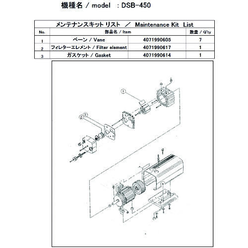 ULVAC DSB-450用メンテナンスキット DSB-450 MAINTENANCEKIT