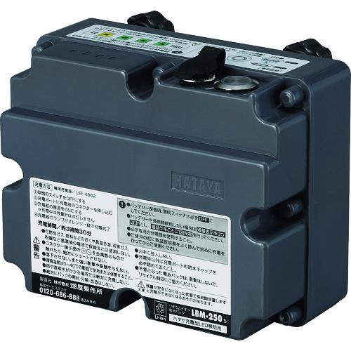 ハタヤ LEDジューデンライト専用予備バッテリー LBM-250F
