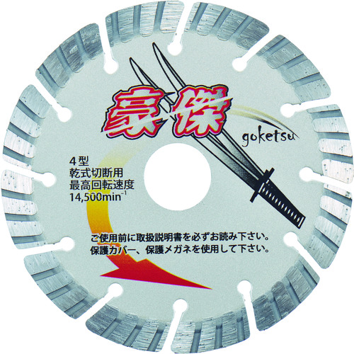三京 豪傑125×1.9×22.0 鉄筋コンクリート・御影石切断用 SE-G5