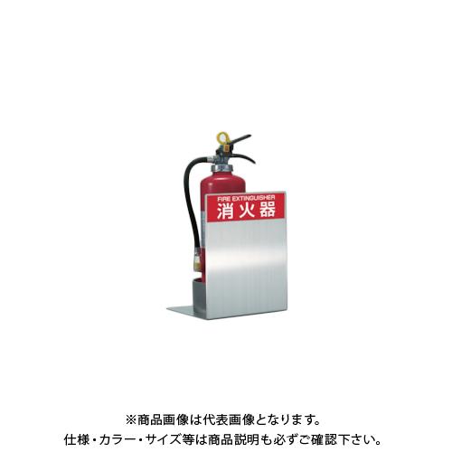 PROFIT 消火器ボックス置型 PFD-03S-M-S1 PFD-03S-M-S1
